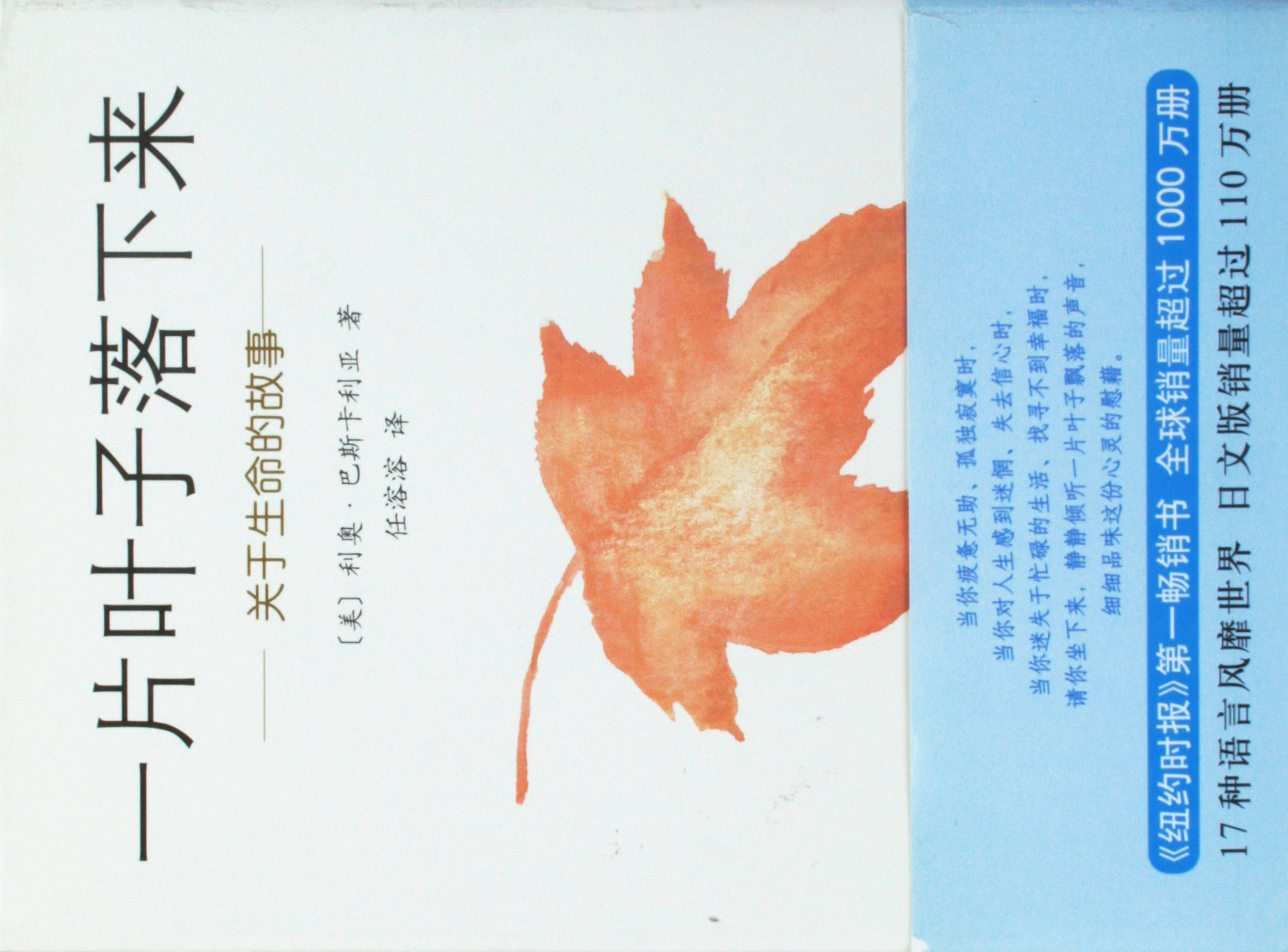 The Fall of Freddie the Leaf: A Story of Life for All Ages (Chinese  Edition): mei ba si ka li ya: 9787544244510: Amazon.com: Books