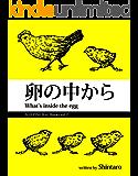 卵の中から