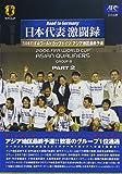 日本代表激闘録 2006FIFAワールドカップドイツ アジア地区最終予選 グループB PART2<初回限定版> [DVD]