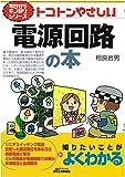 トコトンやさしい電源回路の本 (今日からモノ知りシリーズ)