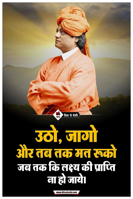 Art Armour Swami Vivekananda Hindi Inspirational Thought