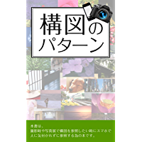 kouzunopattern (Japanese Edition)