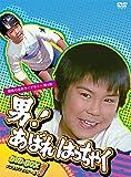 昭和の名作ライブラリー 第4集 男!あばれはっちゃく DVD-BOX 1 デジタルリマスター版