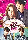 [DVD]カフェ・アントワーヌの秘密 DVD-SET2