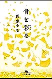 骨を彩る (幻冬舎文庫)