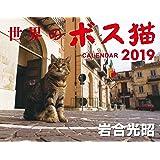 世界のボス猫カレンダー2019