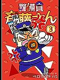 警備員 斉藤さん【分冊版】3話