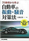 70事例から学ぶ自動車の振動・騒音対策法