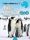 南極から地球環境を考える 2 南極の自然・環境Q&A (ジュニアサイエンス)