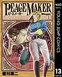 PEACE MAKER 13 (ヤングジャンプコミックスDIGITAL)