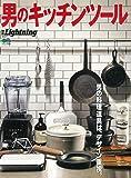 別冊ライトニング 男のキッチンツール (エイムック 4399 別冊Lightning vol. 211)