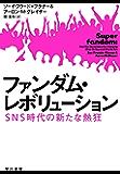 ファンダム・レボリューション SNS時代の新たな熱狂 (早川書房)