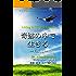 奇跡の中で生きる Vol.1: 脳科学者ホーマン愛子博士書下ろし - 神からの知恵と啓示の集大成