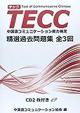 TECC精選過去問題集 全3回