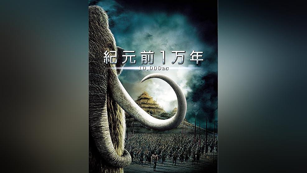 紀元前1万年 (字幕版)
