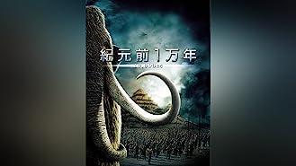 紀元前1万年(吹替版)