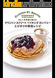 クリントンストリートベイキングカンパニー とびきりの朝食レシピ No.1行列店に教わる