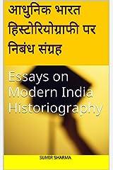 आधुनिक भारत हिस्टोरियोग्राफी पर निबंध संग्रह: Essays on Modern India Historiography (Hindi Edition) Kindle Edition