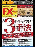 FX攻略.com 2017年6月号 (2017-04-21) [雑誌]