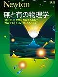 無と有の物理学【Newton別冊】