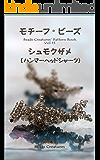 モチーフ・ビーズ: シュモクザメ Beads Creatures' pattern book