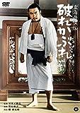 玄海遊侠伝 破れかぶれ [DVD]