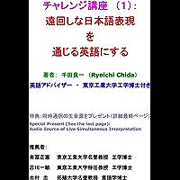 Challenge Program 1 -  Translate indirect Japanese expressions into English that communicates (Japanese Edition)