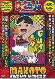 まことちゃん 劇場版 DVD BOOK (宝島社DVD BOOKシリーズ)