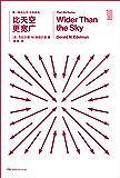 第一推动丛书·生命系列:比天空更宽广(新版)(著名哲学家李泽厚力荐。诺贝尔奖获得者埃德尔曼著作)
