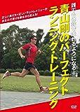 青山剛 パーフェクト・ランニング・トレーニング [DVD]