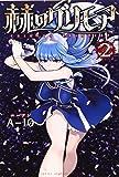 赫のグリモア(2) (講談社コミックス)