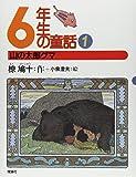 6年生の童話〈1〉山の太郎グマ (椋鳩十学年別童話)