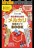 初心者のためのメルカリ活用ガイドBOOK