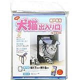 ダイオ化成 網戸用犬猫出入り口 (猫・小型犬用) 縦17cm×横15cm PD1923