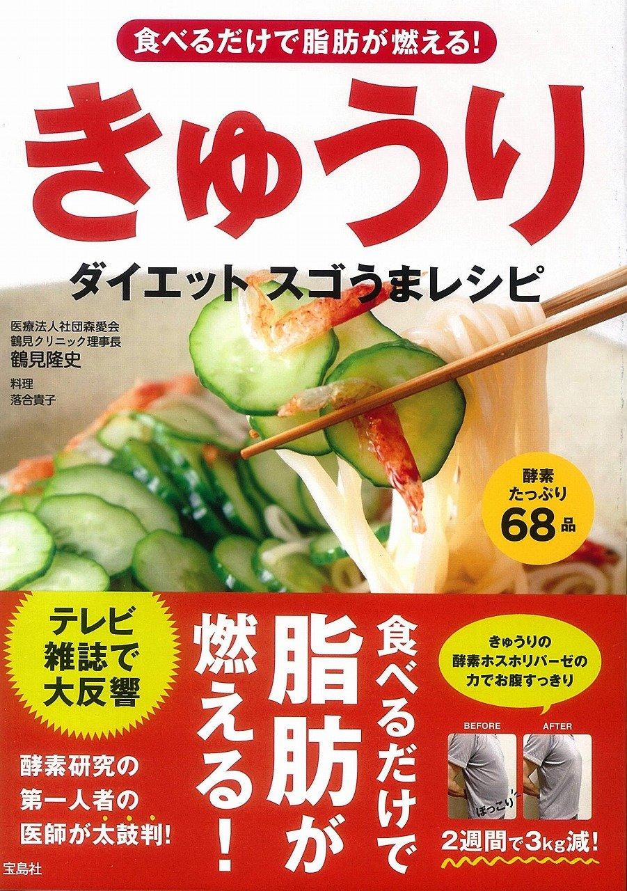 食べるだけで脂肪が燃える! きゅうりダイエット スゴうまレシピ   鶴見 ...
