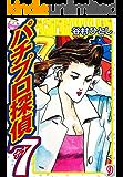 パチプロ探偵ナナ 9