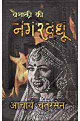 Vaishali Ki Nagarvadhu: वैशाली की नगरवधू (Hindi Edition) Kindle Edition