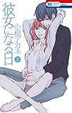 彼女になる日 2 (花とゆめコミックス)