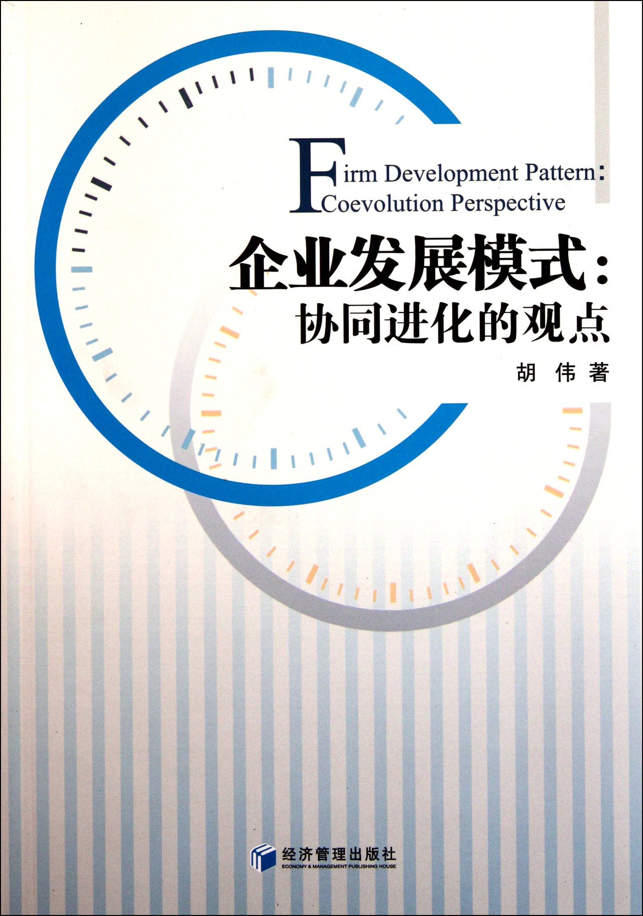 Read Online Business Development Model : Co-evolution Point of View (Chinese Edition) pdf