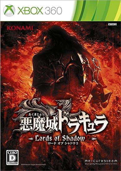 悪魔城ドラキュラ Lords of Shadow 2(xbox360)