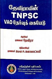 Ilakkiyam tnpsc pdf tamil