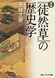 増補「徒然草」の歴史学 (角川ソフィア文庫)