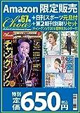 チョア(choa)67号+日刊スポーツ元旦付+第2朝刊別刷りセット