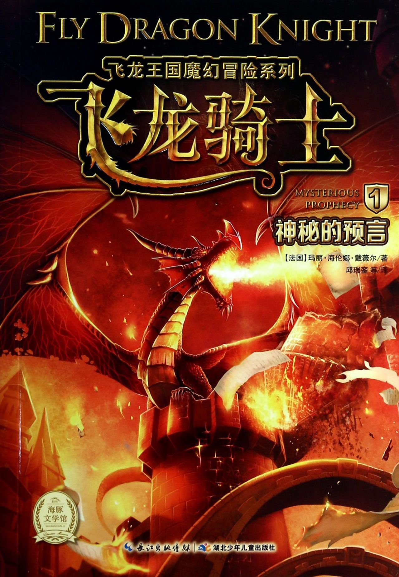 Download The Chronicles of Narnia adventure series Dragon Dragon Knight (1): the mysterious prophecy(Chinese Edition) ebook