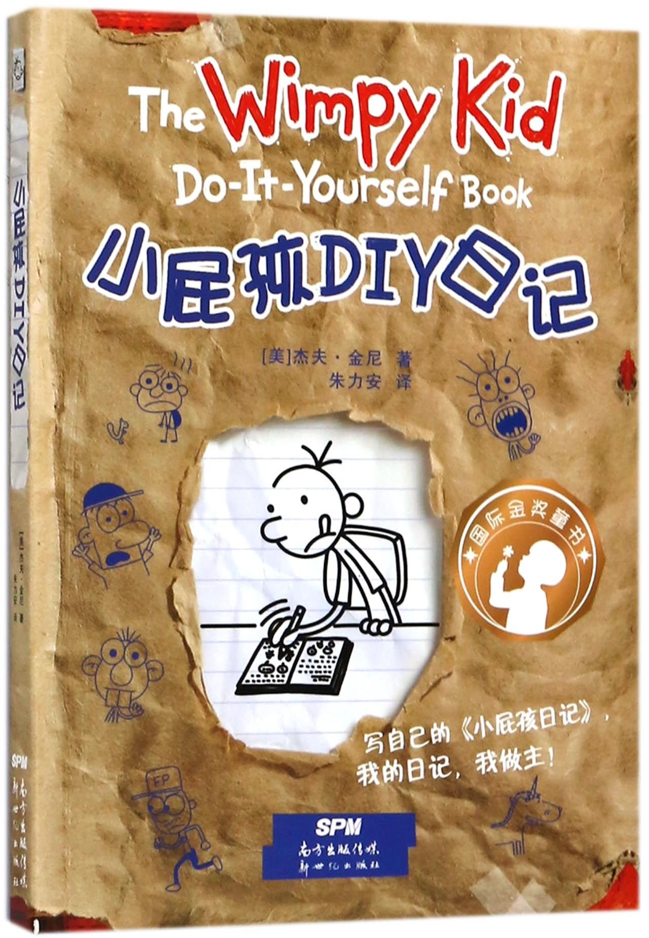 Wimpy Kid Do It Yourself Book Chinese Edition Jeff Kinney 9787558310669 Amazon Com Books