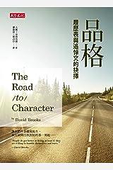 品格: The Road to Character (Traditional Chinese Edition) Kindle Edition
