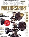 Motorsportのテクノロジー 2018 - 2019 [ モーターファンイラストレーテッド 特別編集 ] (モーターファン別冊)