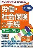 11訂版 労働・社会保険の手続マニュアル