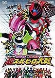 仮面ライダー×スーパー戦隊 超スーパーヒーロー大戦 [DVD]