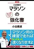 小出義雄のマラソンの強化書 (単行本)
